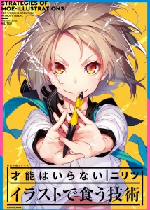 niritsu_book